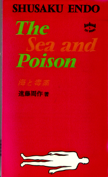 The Sea and Poison by Shusaku Endon [Part 2/2] 3